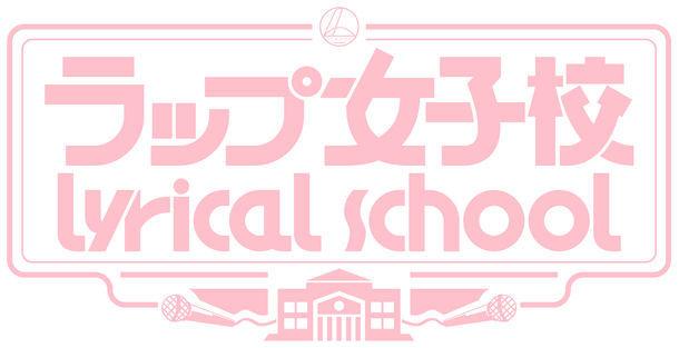 「第2回 ラップ女子校 lyrical school」ロゴ