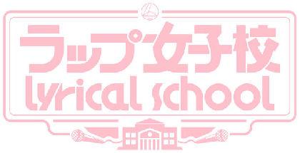 ラップが学べるlyrical school、第2回「ラップ女子校」夏に開講
