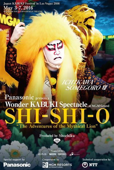 新作歌舞伎「獅子王 SHI-SHI-O」フライヤーヴィジュアル