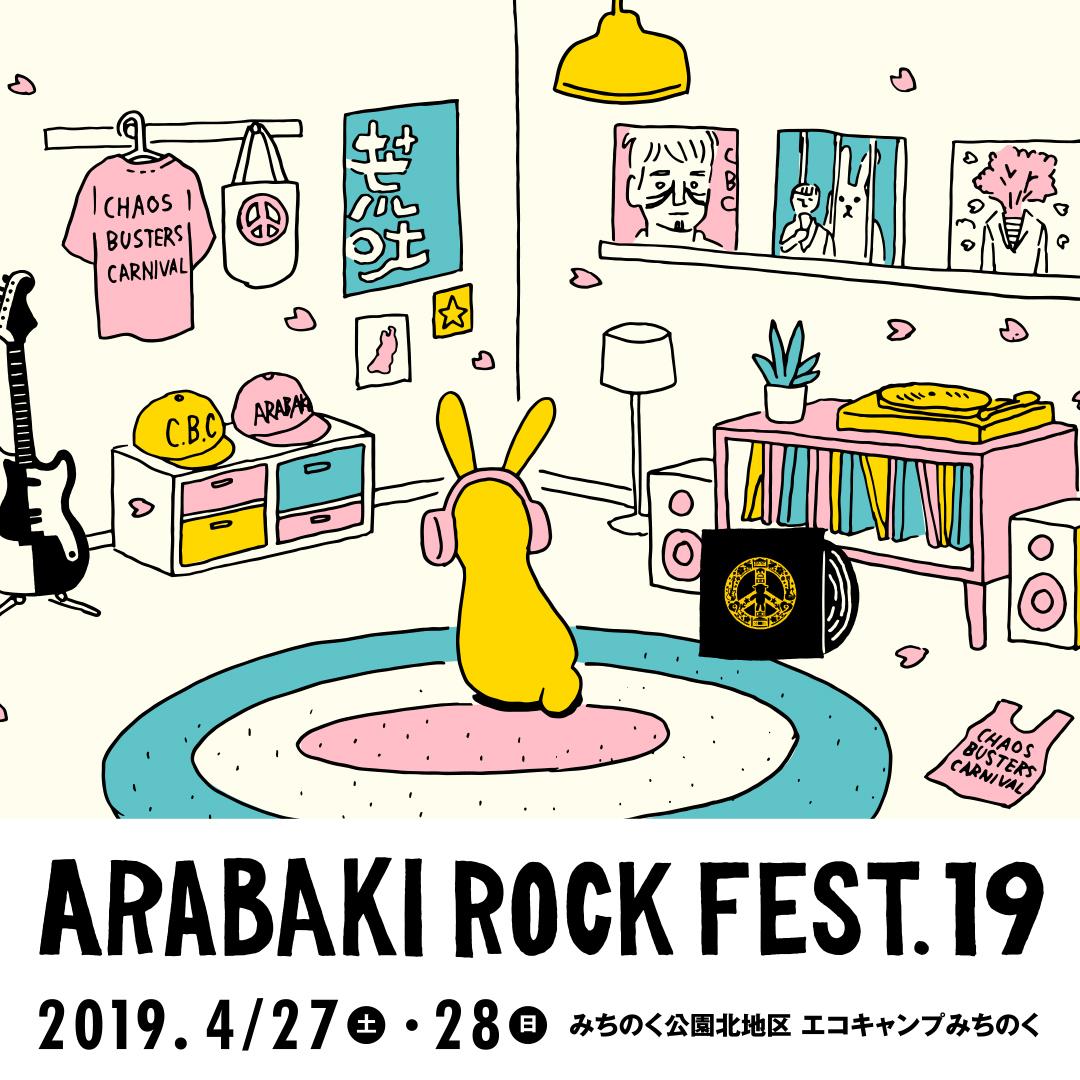 ARABAKI ROCK FEST.19