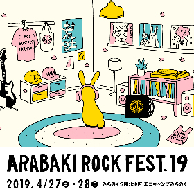 『ARABAKI ROCK FEST.19』Chara、電気グルーヴ、Base Ball Bearら 第3弾出演アーティストを発表