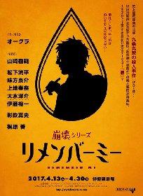 新キャストに味方良介を迎えオークラの崩壊シリーズ第2弾『リメンバーミー』上演決定!