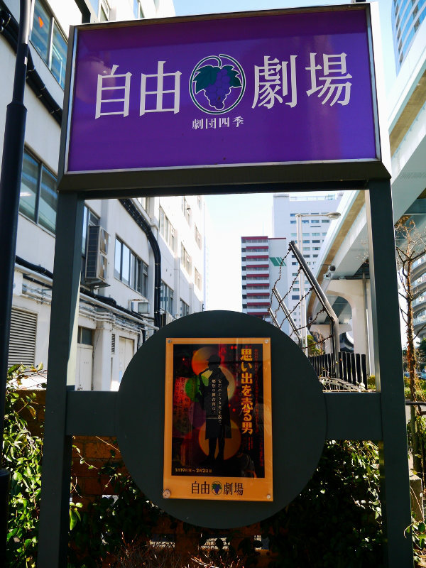 『思い出を売る男』(自由劇場)