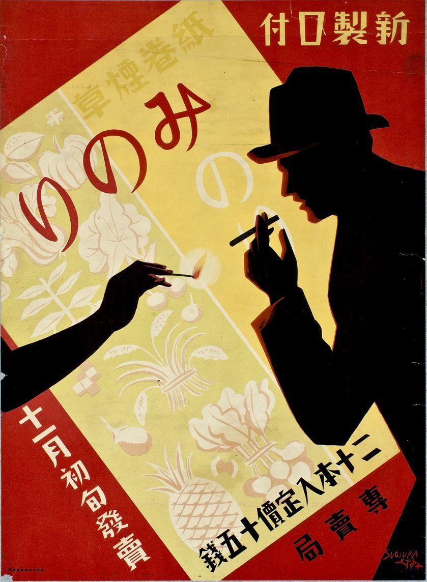 杉浦非水がデザインした「みのり」ポスター 1930年(たばこと塩の博物館)