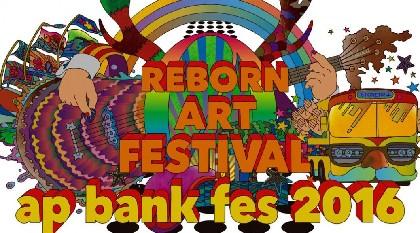あのap bank fesが帰ってくる!「Reborn-Art Festival 2017」のプレイベントとして「Reborn-Art Festival × ap bank fes 2016」が石巻で開催!