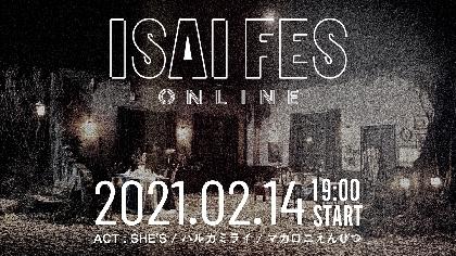 オンラインフェス『ISAI FES』開催が決定  マカロニえんぴつ、SHE'S、ハルカミライが出演