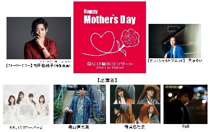ももクロ、森山直太朗らが出演 『Happy Mother's Day!~母に感謝のコンサート2021 in TOKYO~』 開催決定