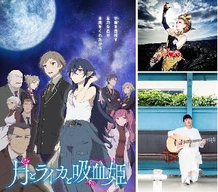 林原めぐみ主演アニメ『月とライカと吸血姫』10月放送開始 追加キャスト&主題歌情報が公開、劇伴は光田康典が担当