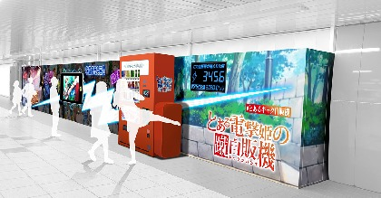 """『とあるIF』が前代未聞の自販機型マシーンを科学の力で爆誕!業界初""""蹴る自販機""""が新宿に期間限定で設置"""