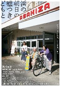 竹原ピストルが高畑充希の主演映画『浜の朝日の嘘つきどもと』に出演 公開日&本予告編も解禁