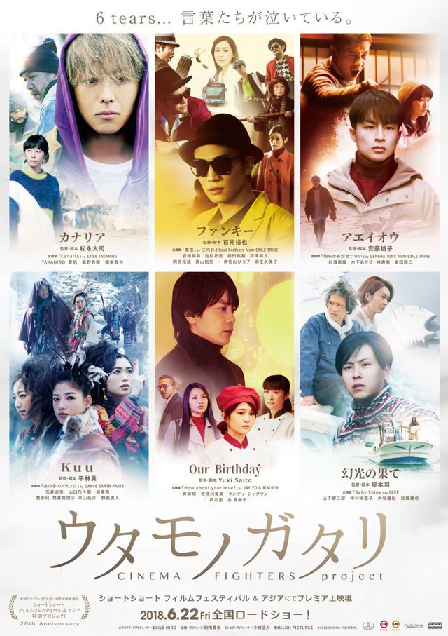 「ウタモノガタリ -CINEMA FIGHTERS project-」ポスタービジュアル(c)2018 CINEMA FIGHTERS