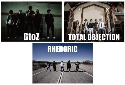 TOTAL OBJECTION、RHEDORIC、GtoZの3バンドによる3days対バンフェス『冬のGTR~SG fes~』開催迫る