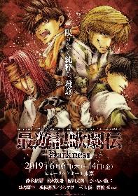 『最遊記歌劇伝-Darkness-』法月康平、成松慶彦、三上俊らのキャラクタービジュアルが公開