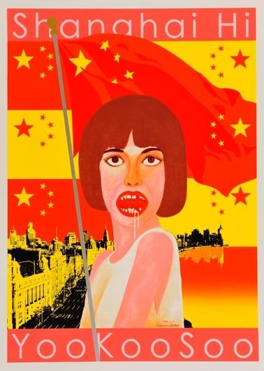 《Shanghai Hi-Yoo Koo Soo》2010年 町田市立国際版画美術館蔵
