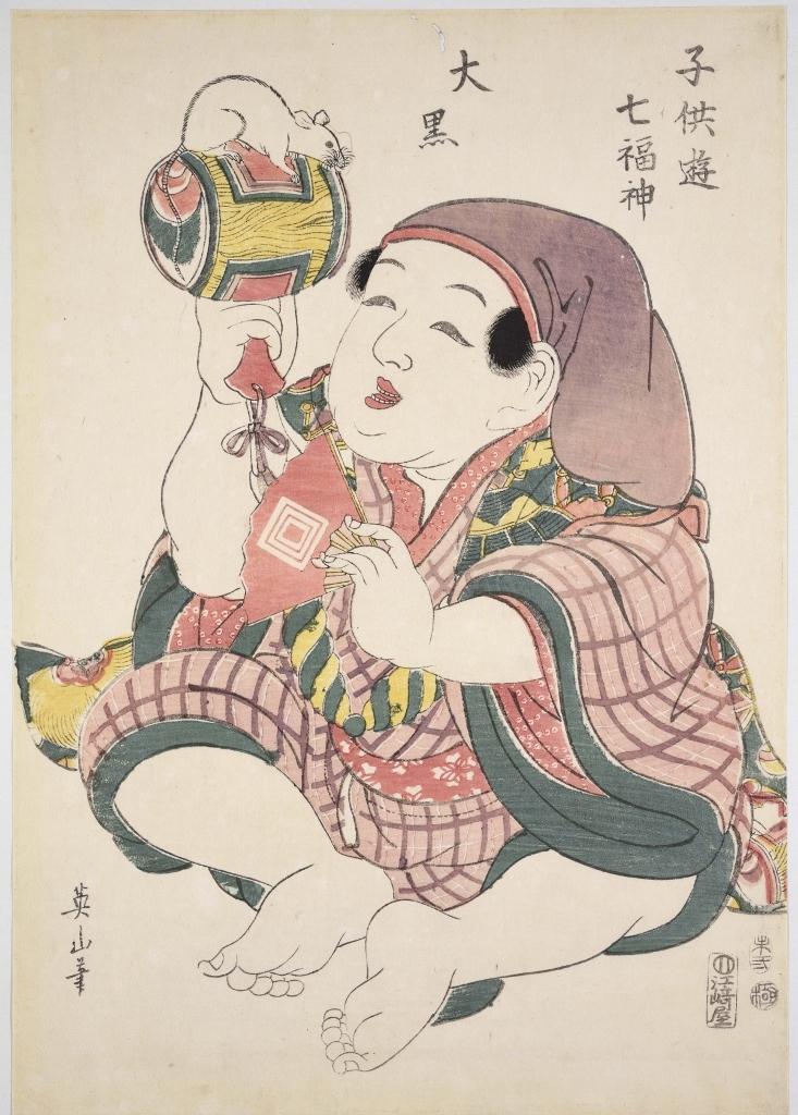 菊川英山《子供遊七福神 大黒》文化8年(1811)頃 (733x1024)