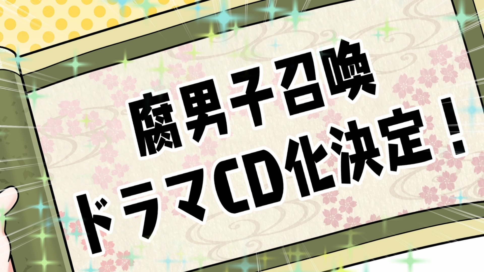 (C)藤咲もえ/双葉社