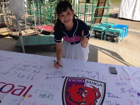 京都サンガF.C.は10月29日の横浜FC戦で『ワコールスペシャルデー』を開催する
