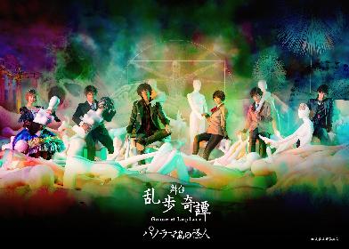 北園涼、高橋李依、富田翔らの扮装姿が明らかに 舞台『乱歩奇譚』第二弾のビジュアル公開