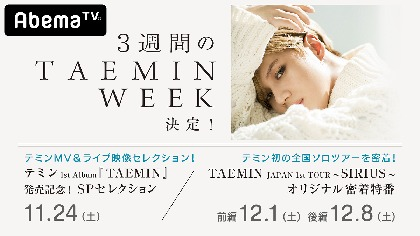 SHINeeテミン 1stアルバム『TAEMIN』発売記念、ソロ活動の軌跡を辿る特番3週連続放送