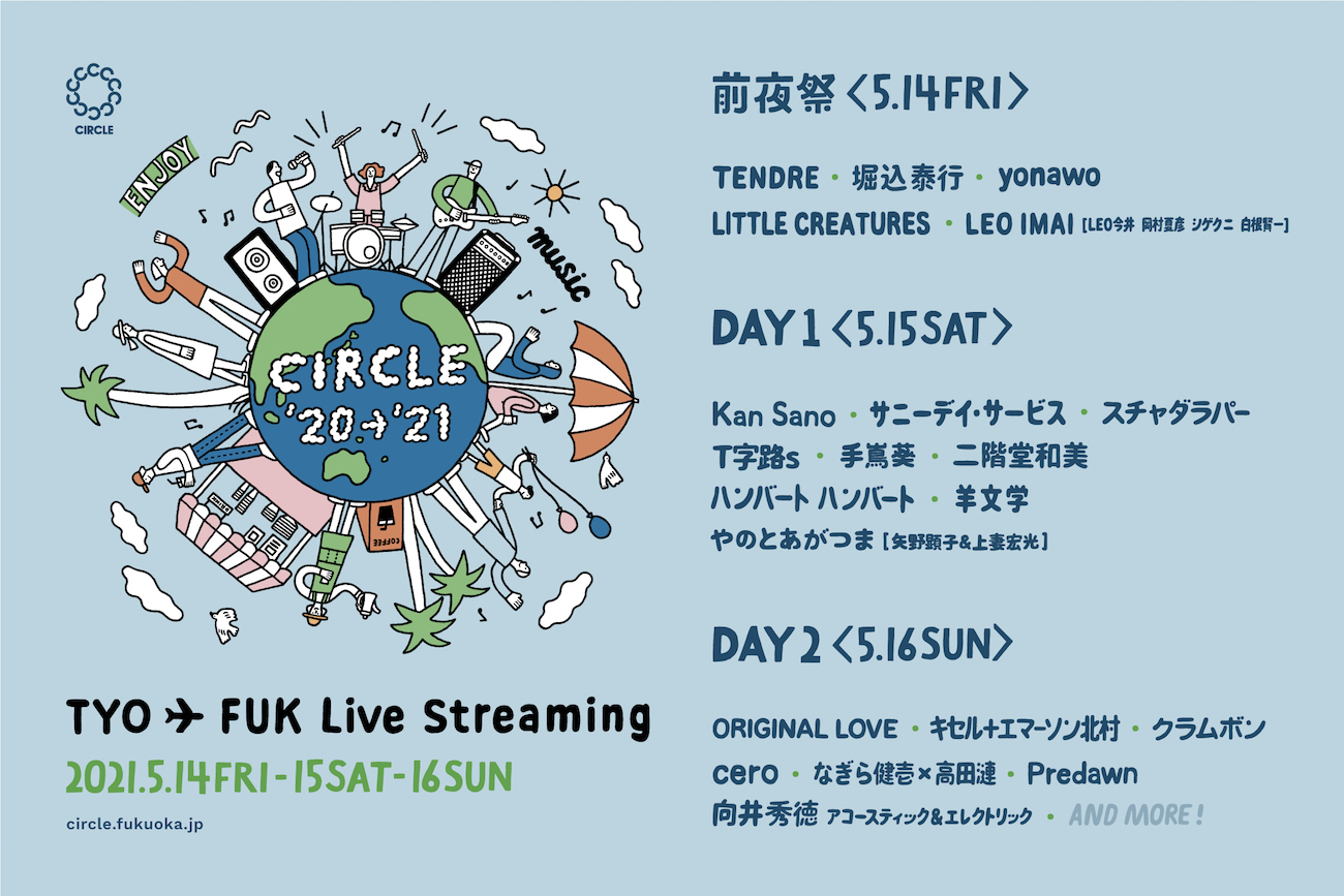 CIRCLE '20→'21 東京✈︎福岡 実況中継