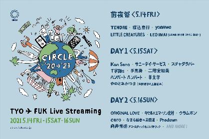 『CIRCLE '20→'21』配信イベントとして開催決定 やのとあがつま、ORIGINAL LOVE、スチャダラパー、羊文学、ceroら出演者も発表