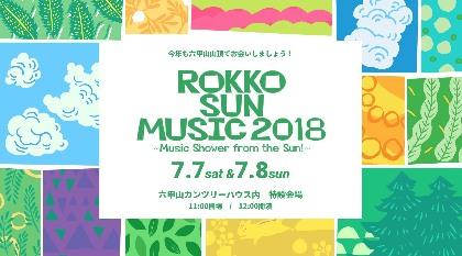 『ROKKO SUN MUSIC 2018』出演者にbonobos、LOW IQ 01、奇妙礼太郎ら12組