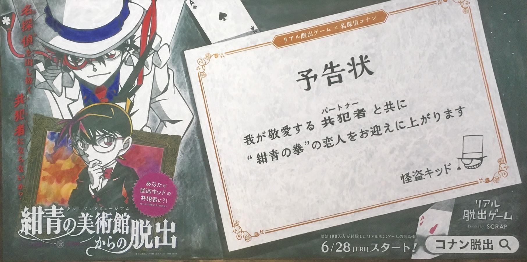 出現する予告状 (C) 青山剛昌/小学館・読売テレビ・TMS 1996