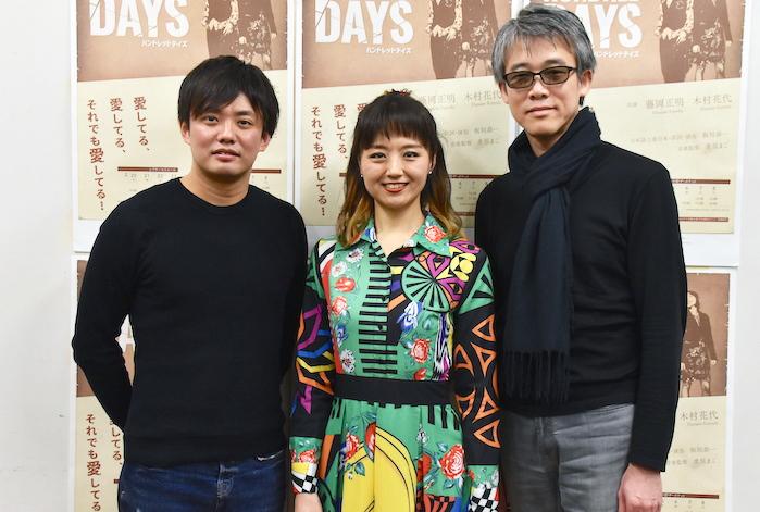 『Hundred Days』に出演する藤岡正明、木村花代、日本語上演台本・訳詞・演出の板垣恭一(左から)