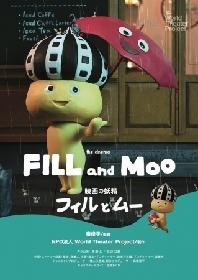 斎藤工(齊藤工)発案『cinéma bird 2018』が沖縄で開催へ MOROHAらが参加&『ベイビー・ドライバー』『フィルとムー』上映も