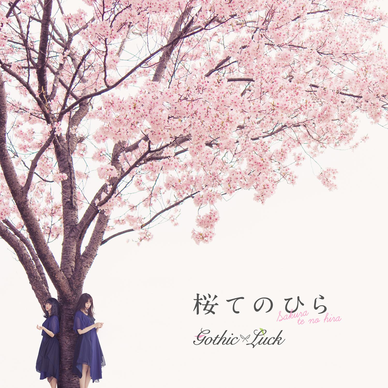 「桜てのひら」ジャケット