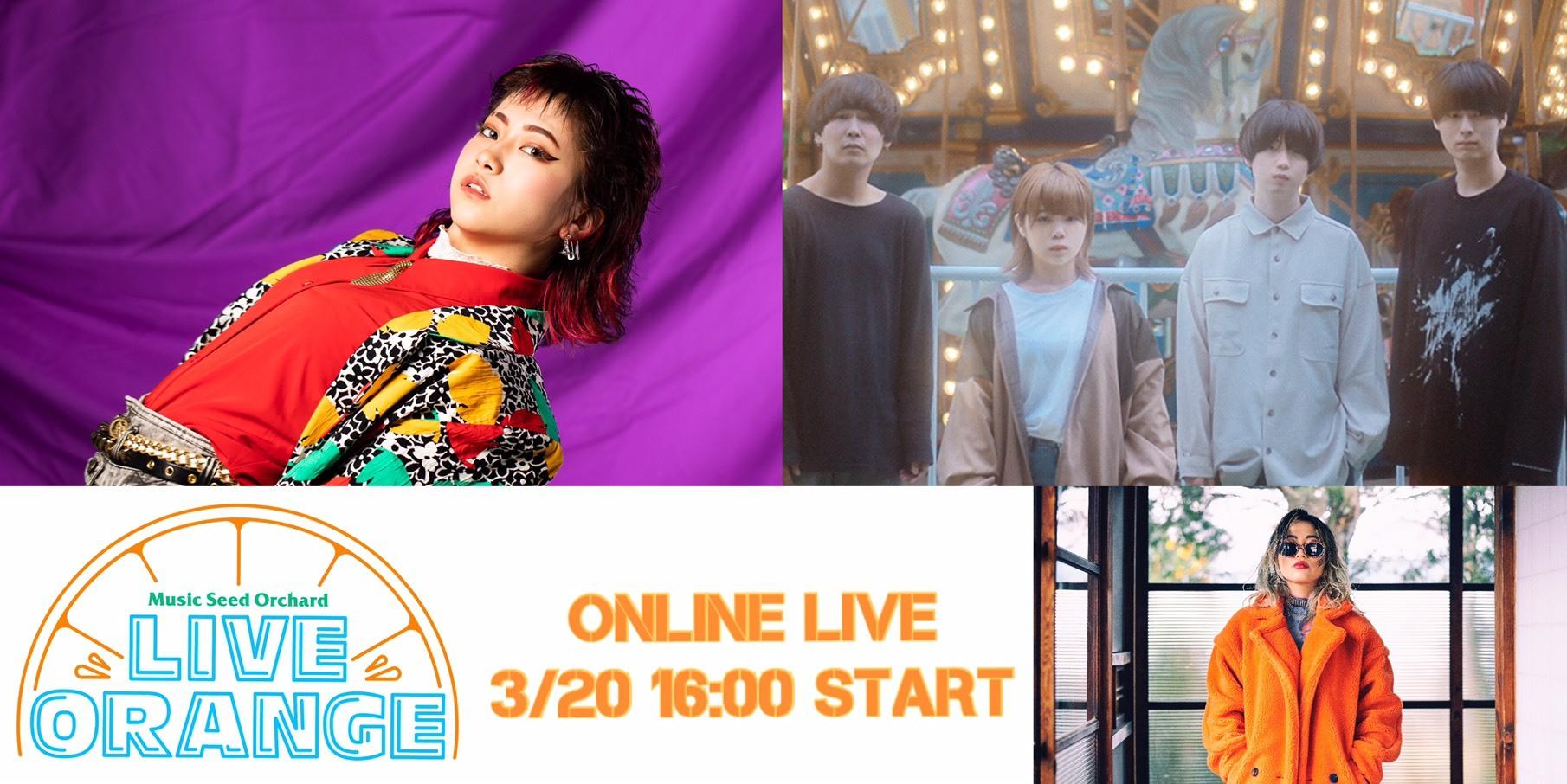 オンラインライブ『Studio LIVE ORANGE』