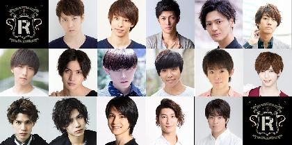 鎌苅健太、杉江大志、君沢ユウキら若手俳優たちが人狼系推理バトル 舞台『レジスタンスイレブン』上演