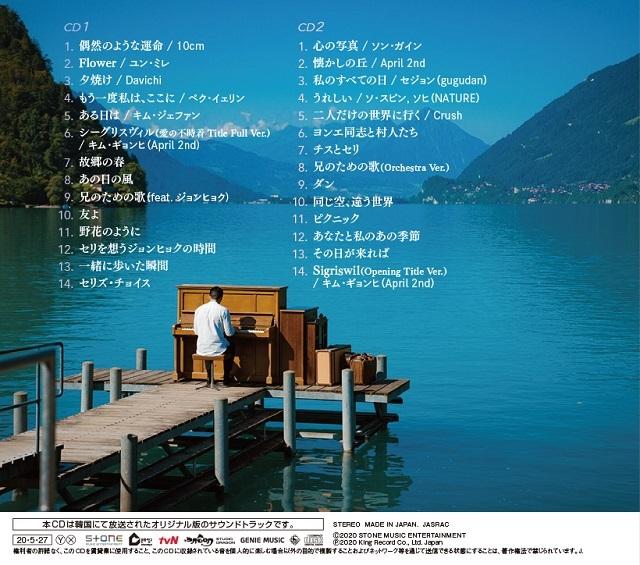 『愛の不時着』オリジナル・サウンドトラック 裏