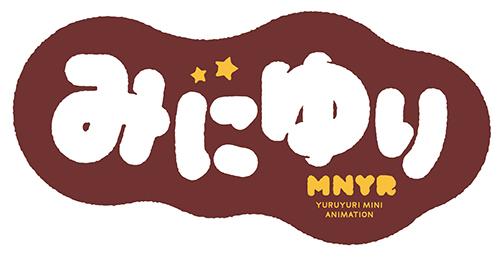 ミニアニメ『みにゆり』ロゴ (C)2019なもり/一迅社・七森中ごらく部