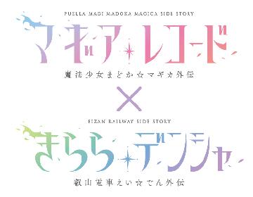 「きらら×きららプロジェクト第23弾 」TVアニメ『マギアレコード 魔法少女まどか☆マギカ外伝』とのコラボ企画を実施