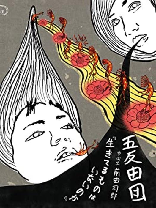 五反田団『生きてるものはいないのか』公演チラシ。