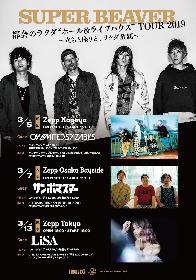 SUPER BEAVER 3月の東名阪Zepp公演のゲストにフォーリミ、サンボマスター、LiSA