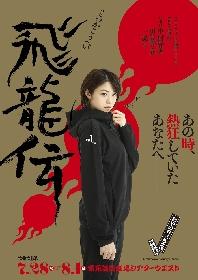 中村静香出演、たやのりょう一座 第8回公演 つかこうへい作品『飛龍伝』 中止となっていた公演の開催が決定