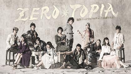 岸谷五朗・寺脇康文「地球ゴージャス」の新作タイトルが『ZEROTOPIA』に決定、柚希礼音・西川貴教らキャストのビジュアルが完成