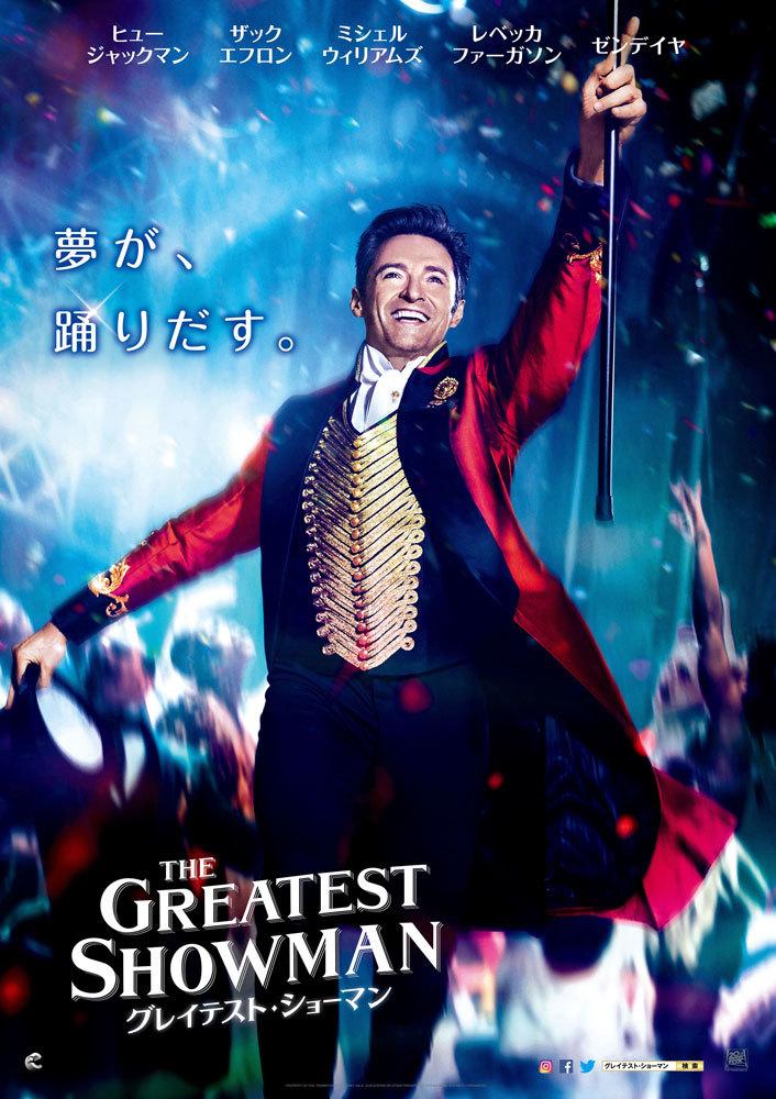 『グレイテスト・ショーマン』ポスタービジュアル (C) 2017 Twentieth Century Fox Film Corporation