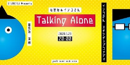 落語家とスタンダップコメディアンの共演 『桂宮治&インコさん Talking Alone.』のオンライン開催が決定