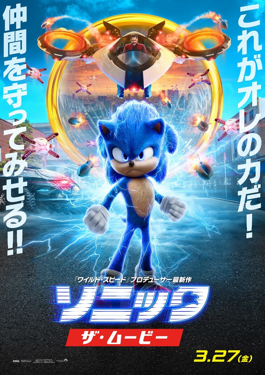 C)2019 PARAMOUNT PICTURES AND SEGA OF AMERICA, INC. ALL RIGHTS RESERVED.
