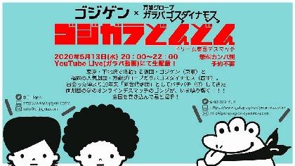 ゴジゲンと福岡の劇団・万能グローブガラパゴスダイナモスが、5/13にコラボ配信を実施