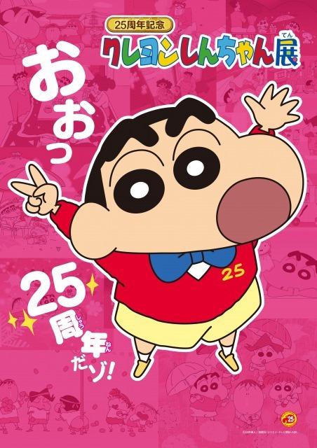 クレヨンしんちゃん展 ©臼井儀人/双葉社・シンエイ・テレビ朝日・ADK