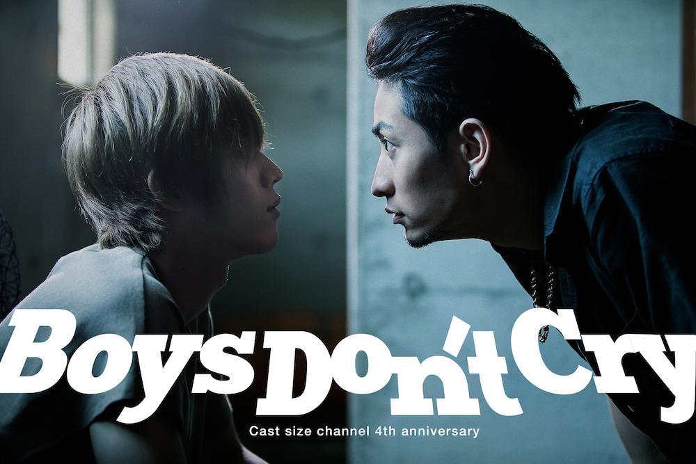 キャストサイズチャンネル4周年記念作品『Boys Don't Cry』