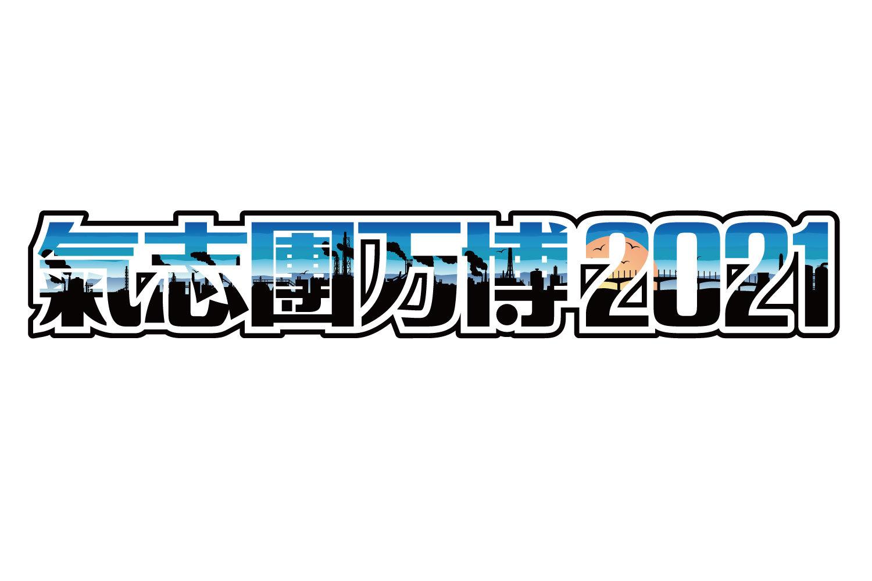 『氣志團万博2021』ロゴ
