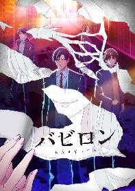 野﨑まど原作のTVアニメ『バビロン』中村悠一らキャストが演じるキャラのキービジュアルとPVが公開