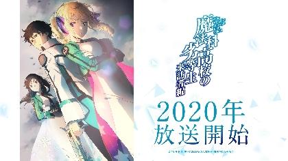 『魔法科高校の劣等生 来訪者編』2020年TVアニメ化決定 原作・佐島 勤からのコメントも到着