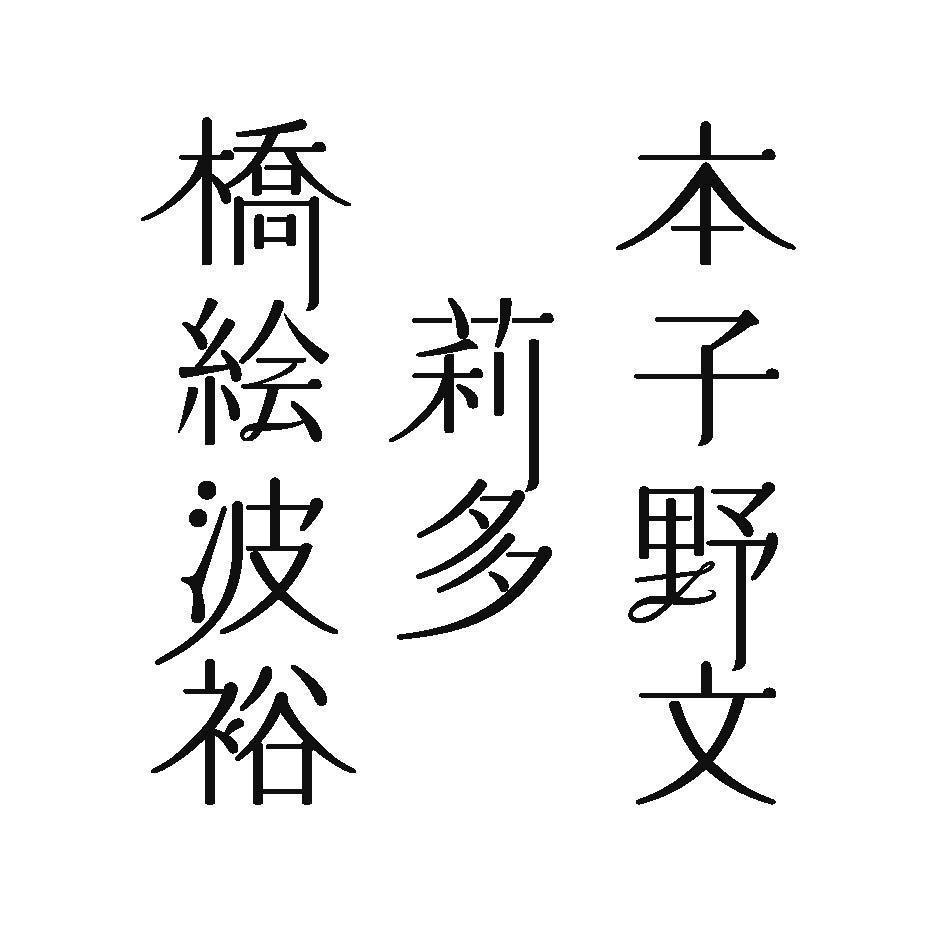 『橋本絵莉子波多野裕文』