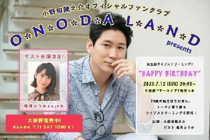 小野田龍之介、29歳を迎える7/12にオンラインバースデーイベントを開催
